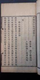 《来斋金石刻考略》道光木刻本原装两厚册全 墨色浓郁刻印俱精