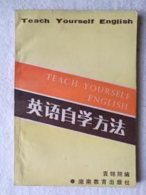 英语自学方法