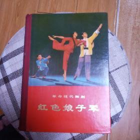 革命现代舞剧一红色娘子军(精装大32开,1970年一版一印)