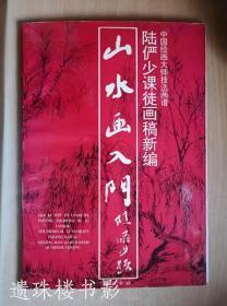 山水画入门:陆俨少课徒画稿新编(中国绘画大师技法画谱)
