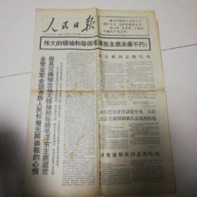 人民日报【1976年9月11日】