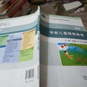 学前儿童健康教育