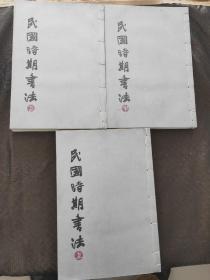 民国时期书法(套装上中下册)(1988年一版一印,线装 8开)品好 正版 现货 当天发货