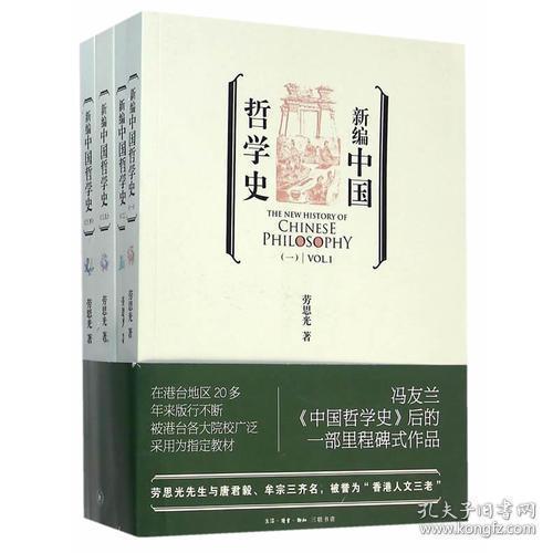 新编中国哲学史