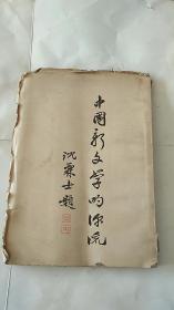 民国23年出版 中国新文学的源流 毛边未裁本 品好