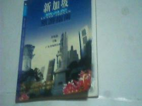 新加坡旅游指南。
