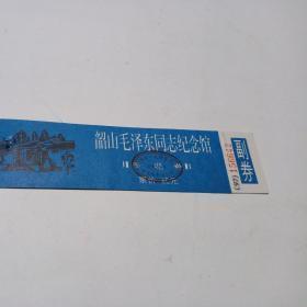 韶山毛泽东同志纪念馆:门票带副卷4张连号合售