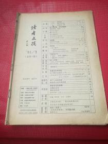 创刊号《读者文摘》1981年第1期