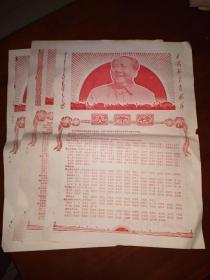 大文革红印《上山下乡专刊》三期合售,内容精彩