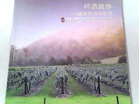 广东小雅斋2014年首届艺术品拍卖会---杯酒莫停--国内外顶级名酒
