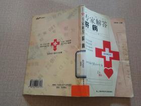 挂号费丛书:专家解答肝病