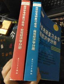 经济学考研复习全书 微观经济学分册 宏观经济学分册 2本合售 71-275-206-07 见描述