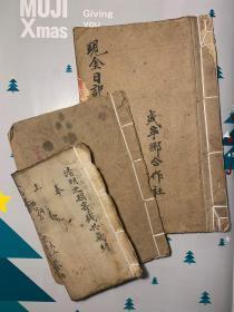 民国建国初杂抄 空白本 手写本 3本