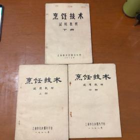 上海市  烹饪技术 试用教材 (上中下) 三册合售