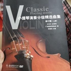 小提琴演奏分级精选曲集