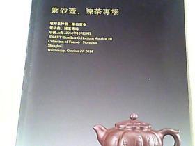 上海敬华 敬华集粹第一期拍卖会 紫砂壶 陈茶专场