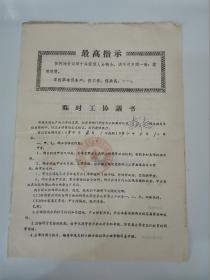 文革临时工协议书(山东郓城,有语录)