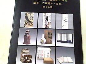 私人珍藏书画,艺术品拍卖会(画册,古籍善本,宣纸)第495期