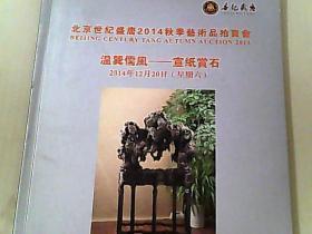 温巺儒风——宣纸赏石(北京世纪盛唐2014秋季艺术品拍卖会)