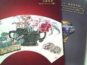 上海道明:第二十一届联谊拍卖会-中国书画一.二  2本合售