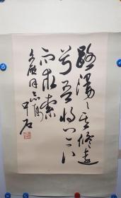 欧阳中石书法(尺寸:68×43.5CM)