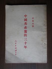 中国共产党的三十年(1951年初版)