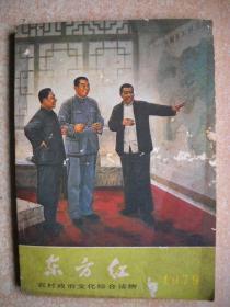 农村政治文化综合读物《东方红》1979年刊