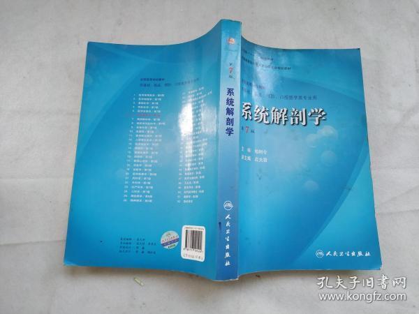 系统解剖学 (第七版)