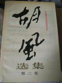 胡风选集第二卷,一版一印5000册
