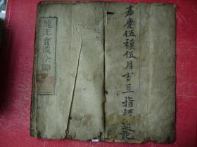 (0660)龙王宝忏全部