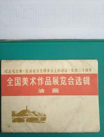 纪念毛主席〈在延安文芝座淡会上的讲话〉发表三十周年,全国美术作品展览会选辑,油画