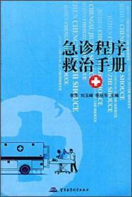 急诊程序救治手册