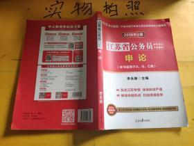 中公教育·2019江苏省公务员录用考试专业教材:申论