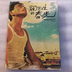 关不住的春光-华语同志电影20年