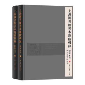 上海图书馆善本题跋辑录附版本考(全二册)