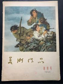 美术作品1958年创刊号