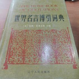 世界名言博引词典