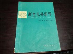 新生儿外科学 张学衡,季海萍主编 人民卫生出版社 84年一版一印 16开平装