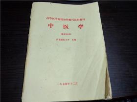 中医学 高等医学院协作编写试用教材 医学专业用/河北新医大学 1974年 16开平装