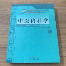 中医内科学/北京中医药大学特色教材系列