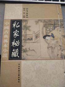 中国古典孤本小说--第十五卷- 花月无痕  照世杯