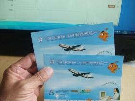 明信片:2007年第三届中国吉林·东北亚投资贸易博览会(两枚和售)