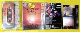 磁带                 窦唯、唐朝等《摇滚中国乐势力》1995