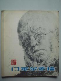 1978年《门采尔素描》.是学习素描绘画的重要资料