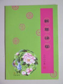 中国邮政贺卡3枚(每枚均有3+1.2元邮资的小全张一枚)