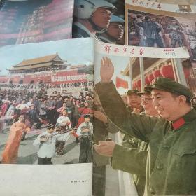 解放军画报1976年 11.12合刊