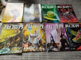 科幻世界2008(2/4/6)➕译文版(1/2/3/4/7)八本合售