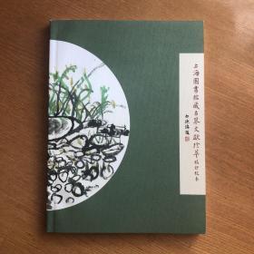 中华书局 上海图书馆藏古琴文献珍萃笔记本