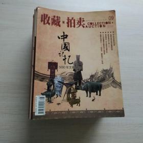 收藏拍卖杂志20本