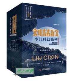刘慈欣 亲笔签名本:《刘慈欣少儿科幻系列》(全六册) 按定价:180元销售